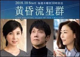 taso 黄昏流星群ドラマ5話ネタバレ・あらすじ/動画無料視聴/見逃し配信