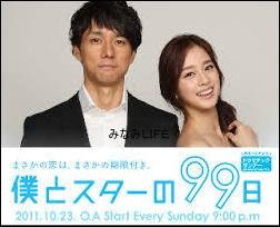 boku3 僕とスターの99日動画無料配信最終話あらすじ/視聴率/西島秀俊/キム・テヒ