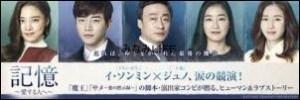 kioku2-1-300x169 記憶韓国ドラマ9話あらすじ動画無料視聴/キャストイソンミン・ジュノ2PM
