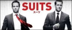 sutu2-2-300x124 スーツドラマシーズン2/3話あらすじネタバレ/動画無料視聴方法