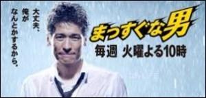puro 田中圭ドラマおすすめ一覧/出演無料動画1話から最終回まで視聴方法