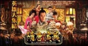 tei 隋唐演義あらすじ6話-10話/全話動画無料視聴方法/キャスト