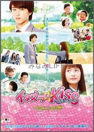 itaki2-vert イタズラなKiss動画無料視聴方法/韓国ドラマ映画見放題