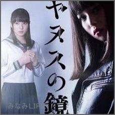 display_image 新ヤヌスの鏡の主題歌は主演の桜井日奈子/FODで動画無料視聴方法