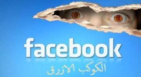 KEAMANAN PERLAWANAN GAZA: ENAM JUTA AGEN CIA KUMPULKAN INFORMASI LEWAT FACEBOOK