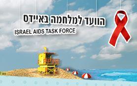 Tingkat Infeksi HIV di Israel Serupa dengan San Fransisco