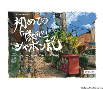 voyage-japon-aquarelle