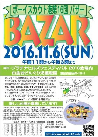 2016bazar