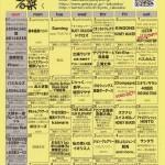 京都磔磔の2013年9月スケジュール