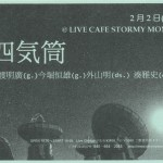 四気筒 Live at STORMY MONDAY, 02/02/2014