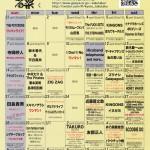 京都磔磔の2016年2月スケジュール