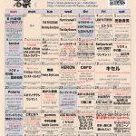 京都磔磔 2016年11月スケジュール表