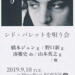 シドバレットを唄う会 at SHOWBOAT,  10/09/2019