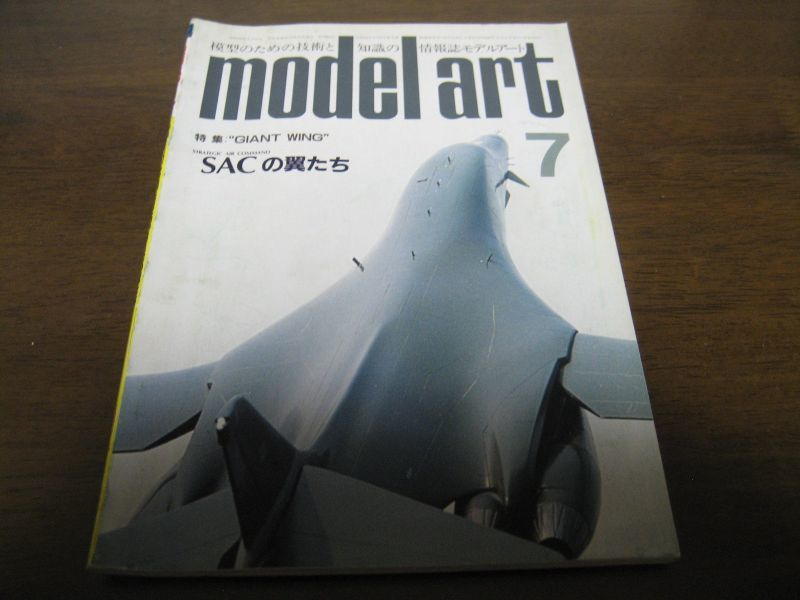 昭和60年モデルアートNo253特集/'GIANT WING' SACの翼たち - 港書房