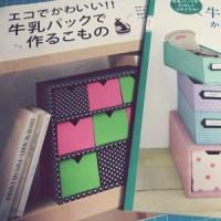 「牛乳パックで作るこもの」の本2冊