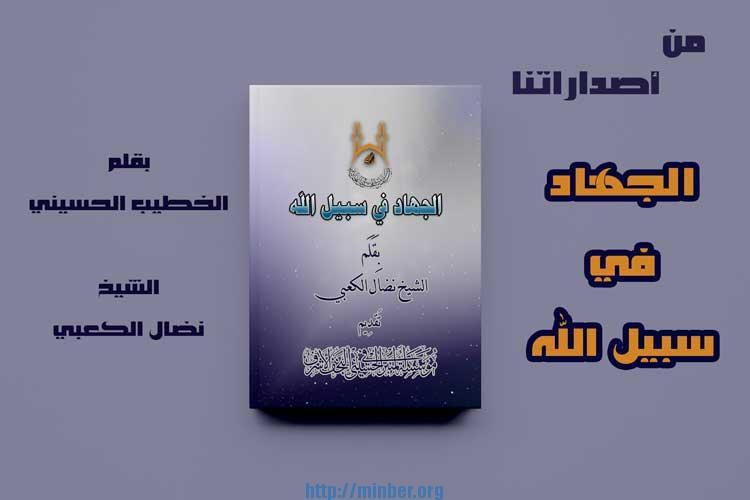 """""""الجهاد في سبيل الله"""" للخطيب الحسيني """"الشيخ نضال الكعبي"""""""