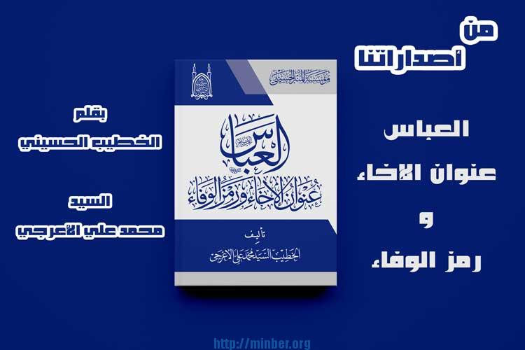 العباس عنوان الإخاء و رمز الوفاء