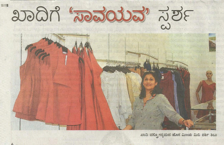 MINC photo as featured in Prajavani article - Khadi gets a Gennext Touch - Khadige Savayuva Sparsha
