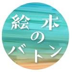 4月22日から、新企画「絵本のバトン」はじめます。