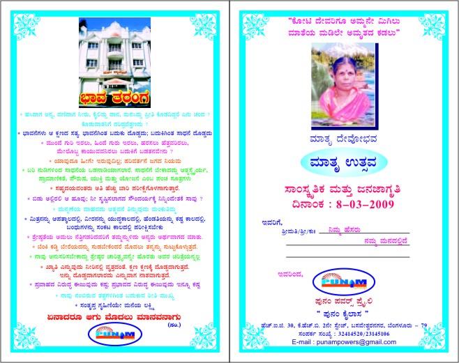 mathru-invite-12