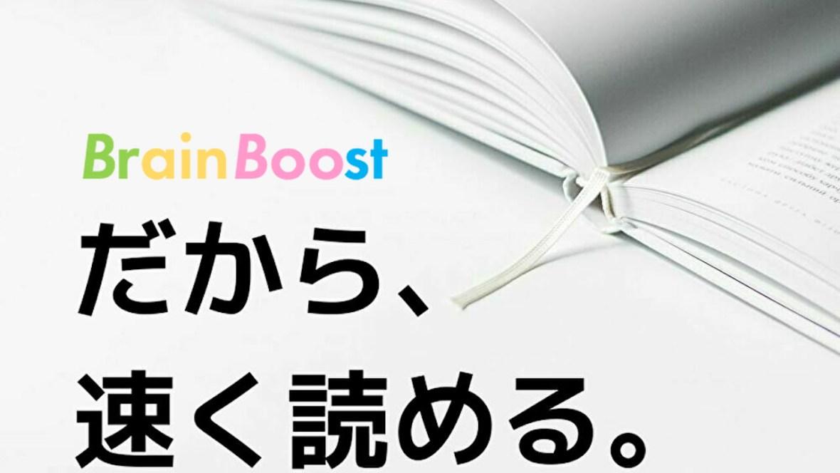 速読ブレインブースト 芦屋西宮神戸関西大阪
