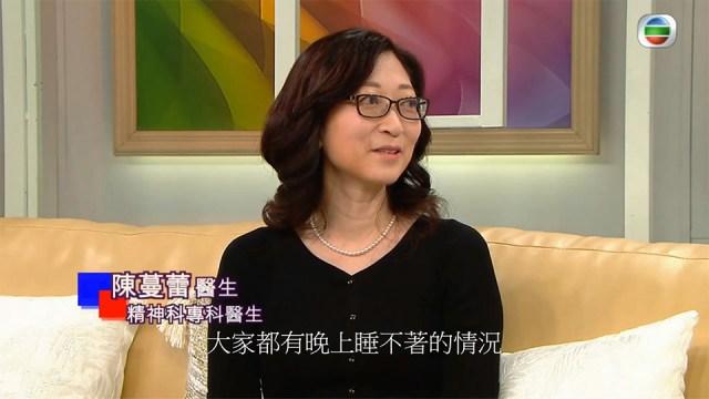 陳蔓蕾精神科醫生專科診所 - TVB-快樂長門人 - 睡眠質素與情緒健康