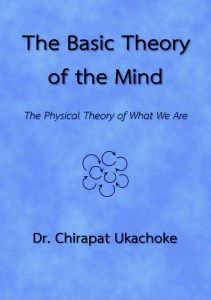 The Basic Theory of the Mind - Kindle ebook edition