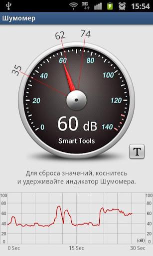 измеритель шума, для андроида