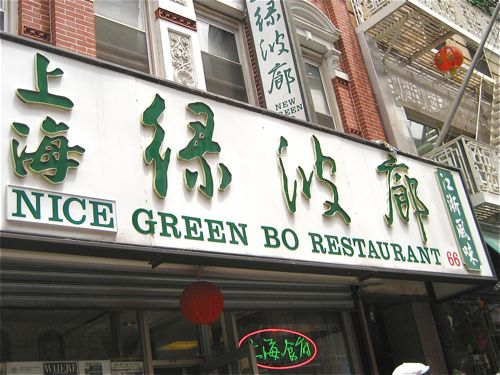 """If you look at the vertical sign in back, it still says """"New Green Bo"""""""
