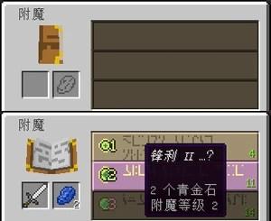 附魔臺 - Minecraft Wiki