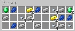 鉱石チェスト