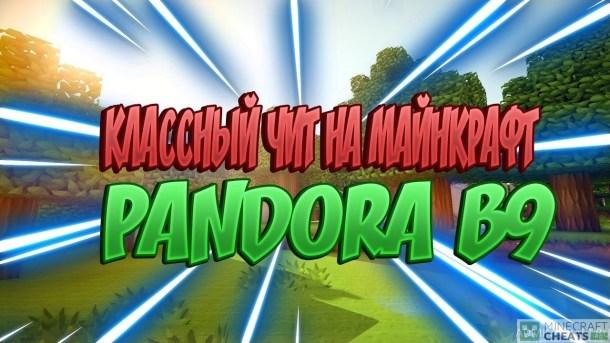 Чит Pandora на Майнкрафт 1.8