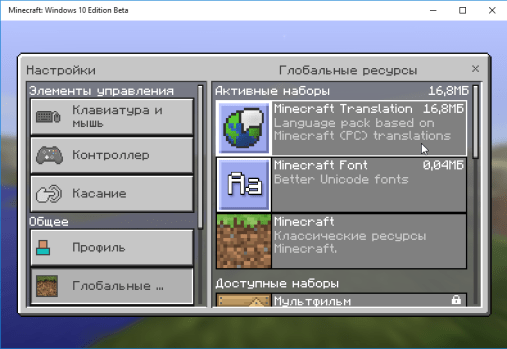 translation-resourcepack