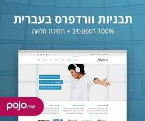 תבניות וורדפרס בעברית