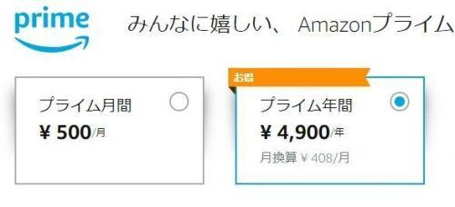 アマゾン料金