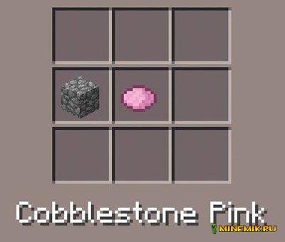 Розовый булыжник