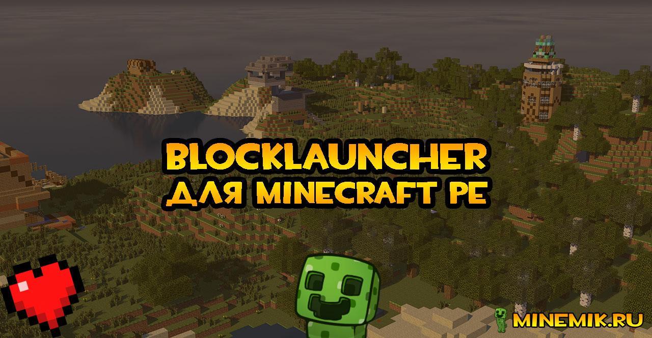Скачать блок лаунчер про для майнкрафт 090