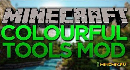 Colorful Tools — мод для minecraft PE