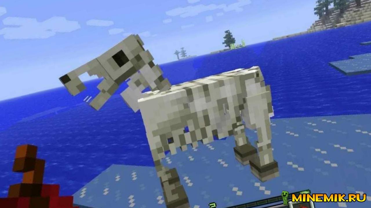 Лошадь-скелет в майнкрафт пе 0.15.0