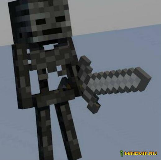 Скелет-иссушитель в 0.15