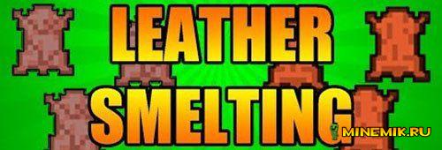 1431106423_1398464281_1393800261_yet-another-leather-smelting-mod