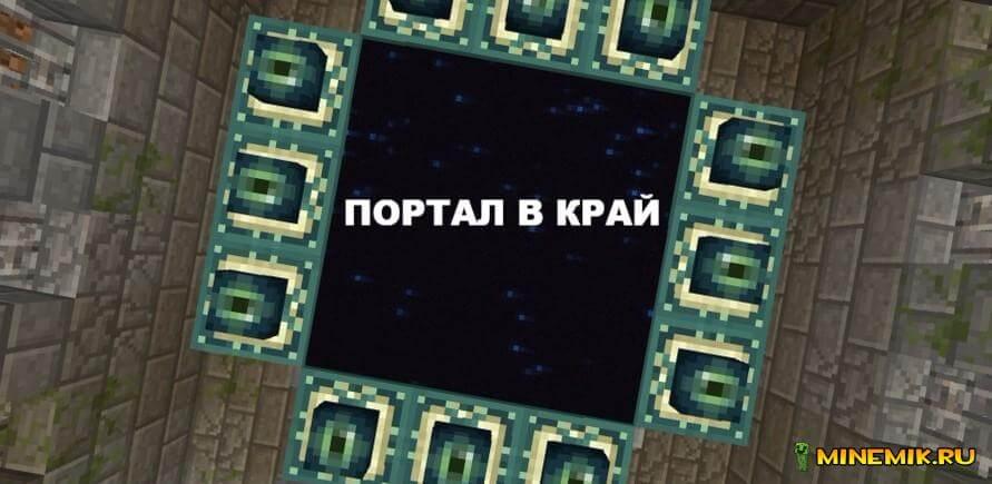 Край в Minecraft PE 1.0