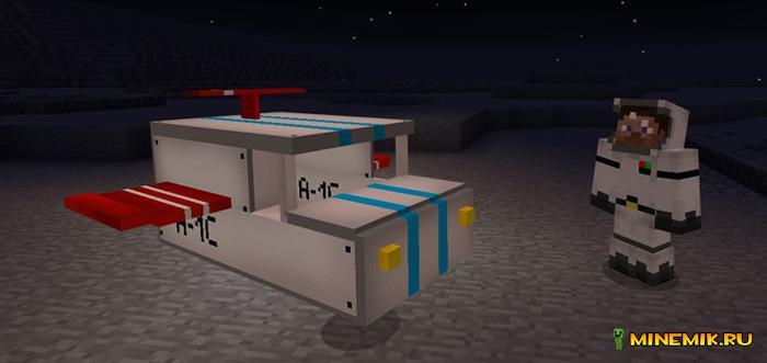 Аддон на космический корабль для Minecraft PE