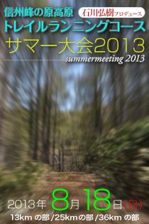 信州峰の原高原トレイルランニングコース サマー大会 2013