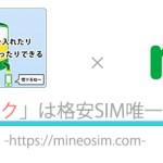 mineoの「フリータンク」は格安SIM唯一でお得!詳細を解説