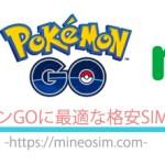 【必見】mineoはポケモンGOに最適な格安SIM!快適にプレイ可能!