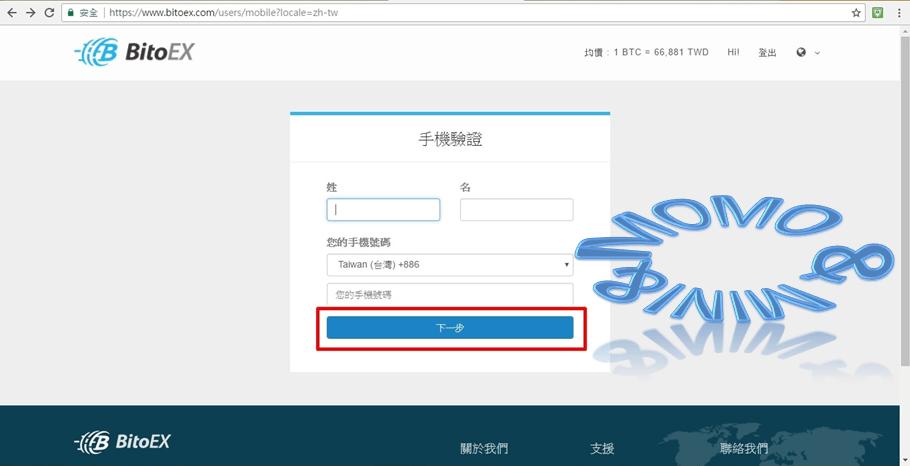 【教學】幣託註冊