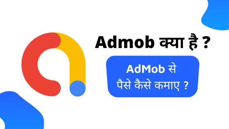 admob kya hai in hindi