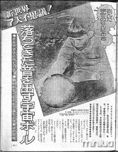 betz_sphere_japan-234x300