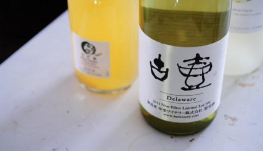 ミニマリズムなワインとは <br /> 沼畑直樹